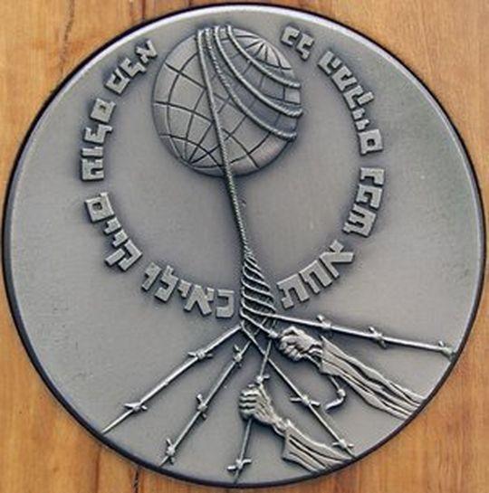 sprawiedliwi_wsrod_narodow_medal